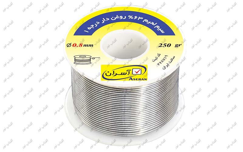 سیم لحیم آسران ۲۵۰ گرمی ۶۳ درصد قلع