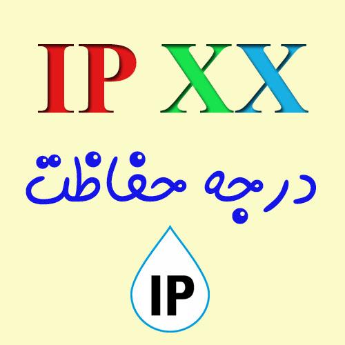 درجه حفاظتی (IP) چیست؟