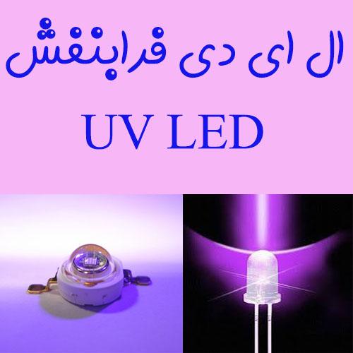 بررسی تخصصی انواع ال ای دی های فرابنفش (UV)