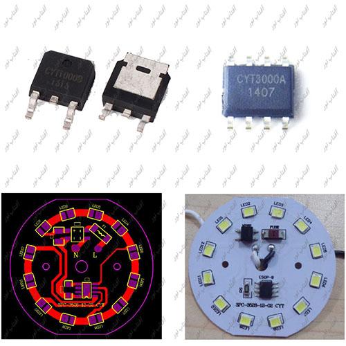 چگونگی ساخت لامپ ال ای دی بدون درایور با استفاده از آی سی CYT1000 و CYT3000