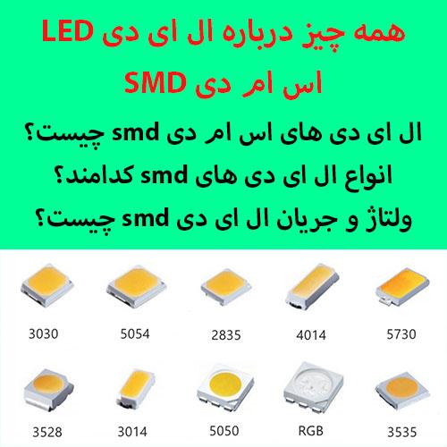 همه چیز درباره ال ای دی LED اس ام دی SMD