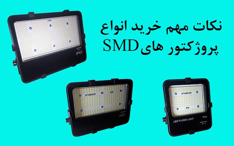 نکات مهم خرید انواع پروژکتور های SMD