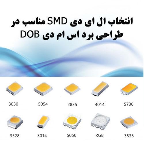 اس ام دی SMD DOB