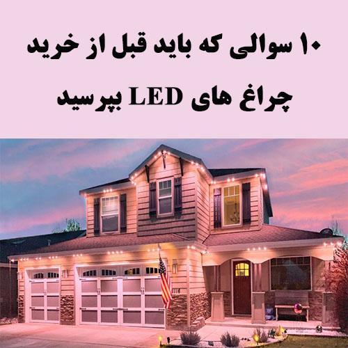 خرید LED